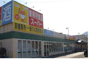 サンプラザ業務用食品スーパー百石店