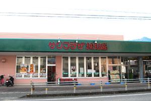 サンプラザ 越知店
