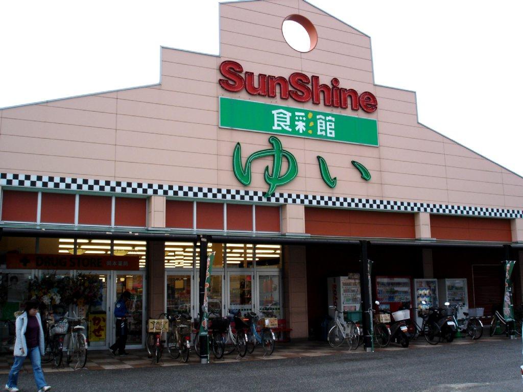 サンシャインゆい店