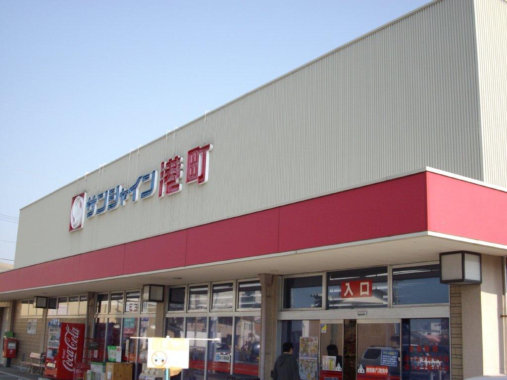 サンシャイン港町店