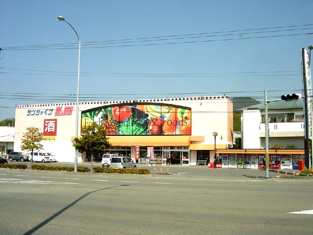 サンシャイン弘岡店