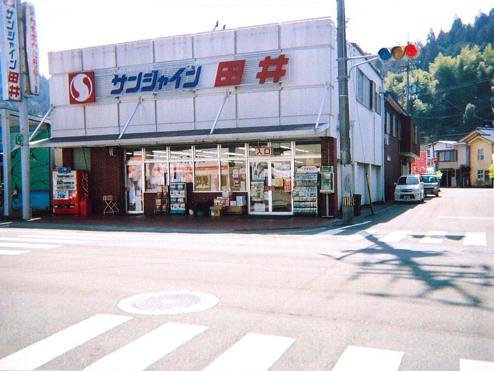 サンシャイン田井店