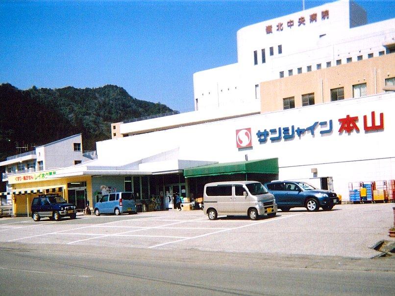 サンシャイン本山店