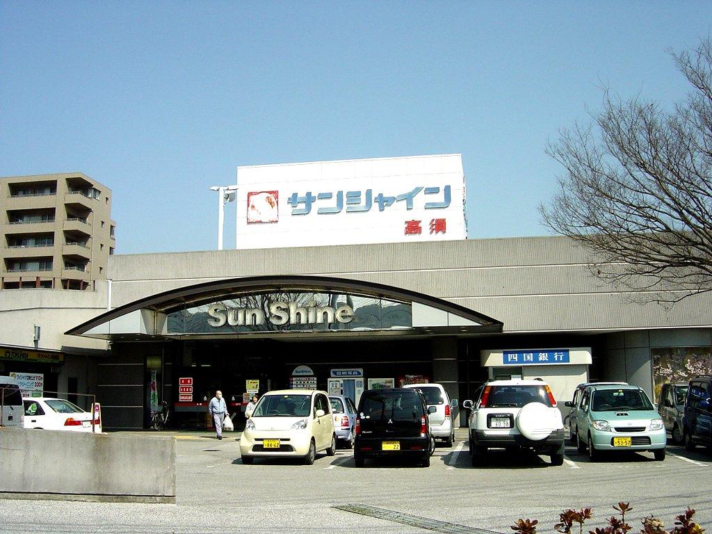 サンシャイン高須店