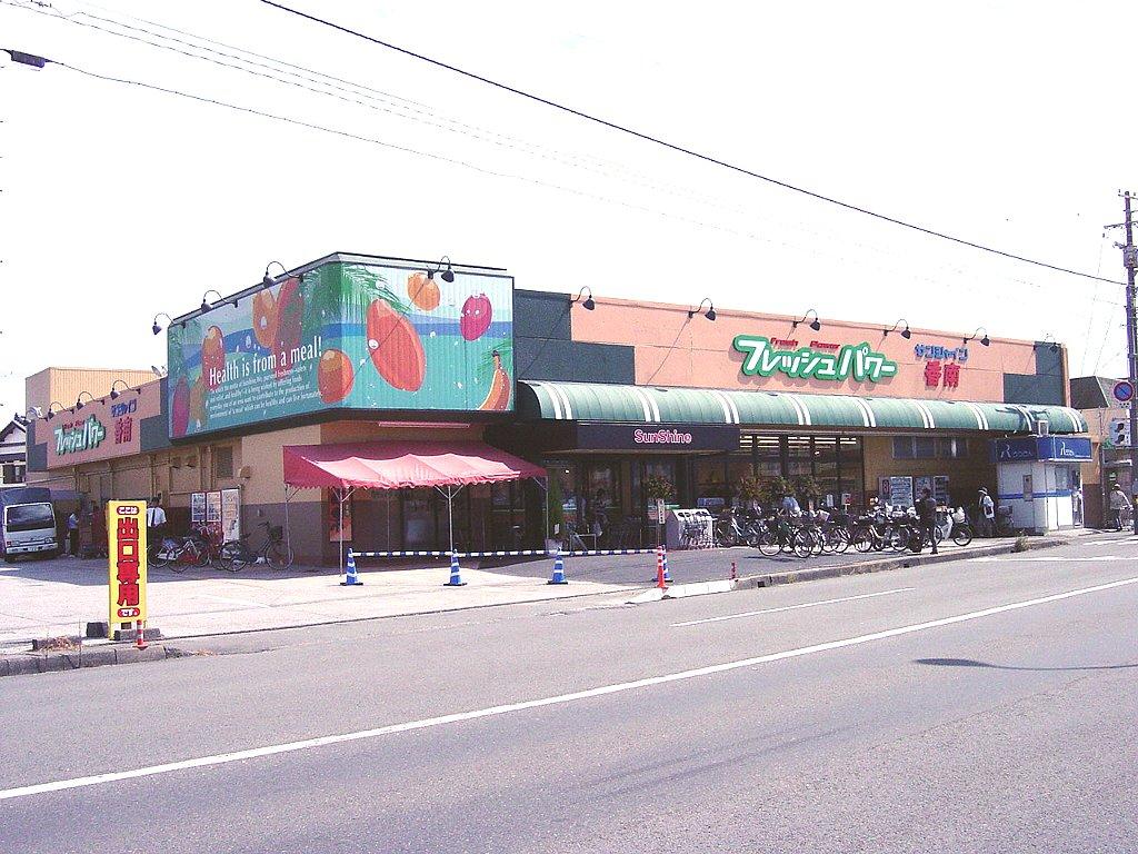 サンシャインフレッシュパワー 香南店