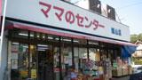 ママのセンター城山店