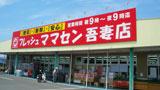 フレッシュママセン吾妻店