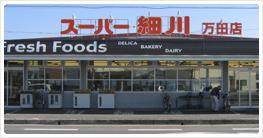 スーパー細川万田店