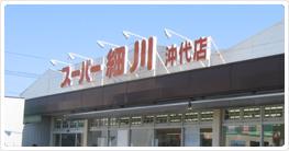スーパー細川沖代店