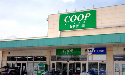 みやぎ生協西多賀店