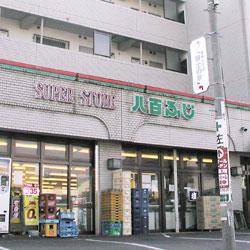 八百ふじ 保春院前丁店