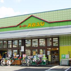 八百ふじ 宮町店