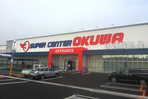 スーパーセンターオークワ 可児坂戸店