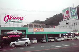 オークワ 湯浅店