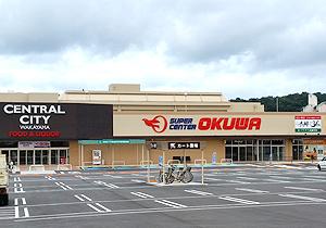 スーパーセンターオークワセントラルシティ和歌山店