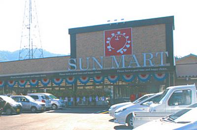 サンマート郡家店