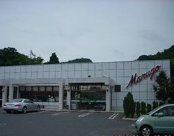 丸合成実店