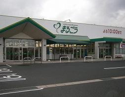 丸合西倉吉店