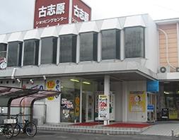 丸合古志原店