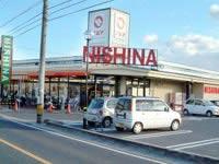 ニシナ 加須山店