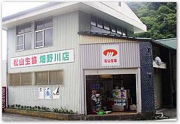 松山生協畑野川店