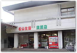 松山生協直瀬店
