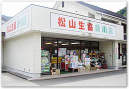 松山生協美川店