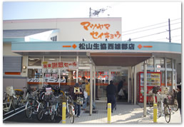 松山生協西雄郡店