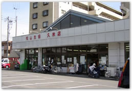 松山生協久米店