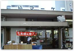 松山生協本店