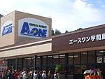 エースワン 宇和島店