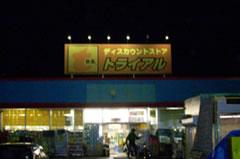 バラエティストアトライアル 方木田店