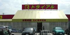 バラエティストアトライアル郡山富田店
