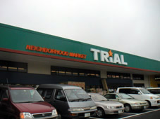 ネバフッドマーケットトライアル 牛久店