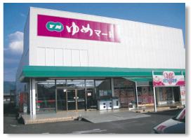ゆめマート多良木店