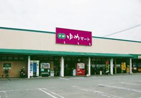 ゆめマート楠店