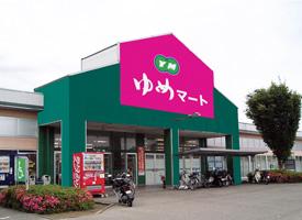 ゆめマート人吉店