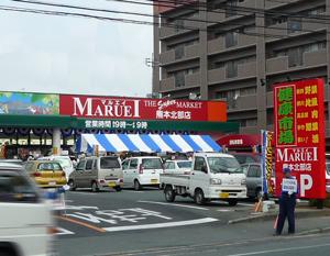 マルエイ熊本北部店