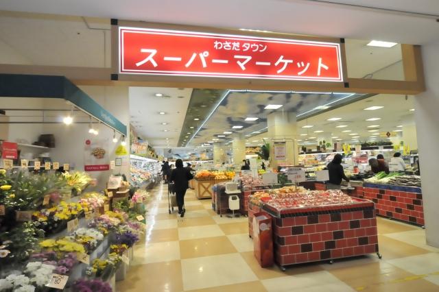 わさだタウンスーパーマーケット