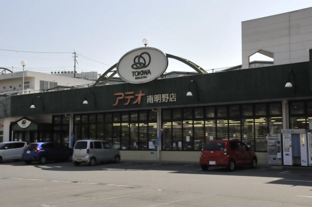 アテオ南明野店